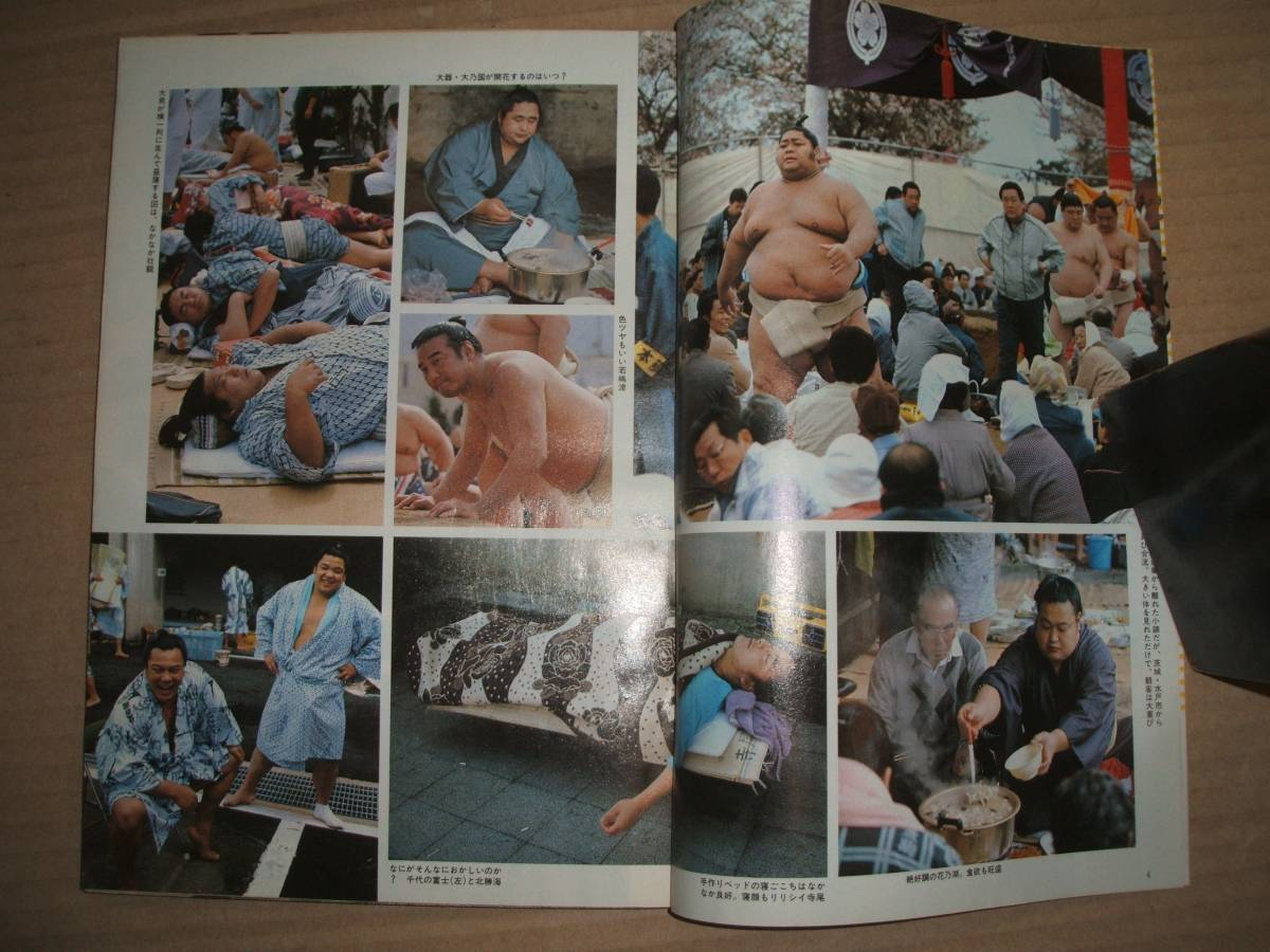 @「相撲・1987年5月号・千代の富士・北勝海表紙」小錦・若嶋津・大の国他@_画像2