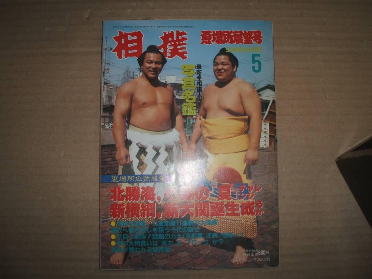 @「相撲・1987年5月号・千代の富士・北勝海表紙」小錦・若嶋津・大の国他@_画像1