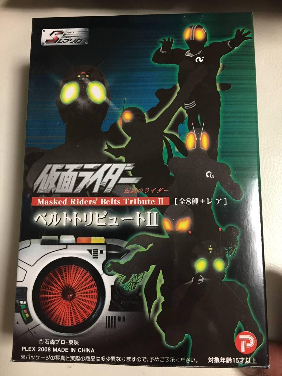 仮面ライダー ベルトトリビュートⅡ 全8種