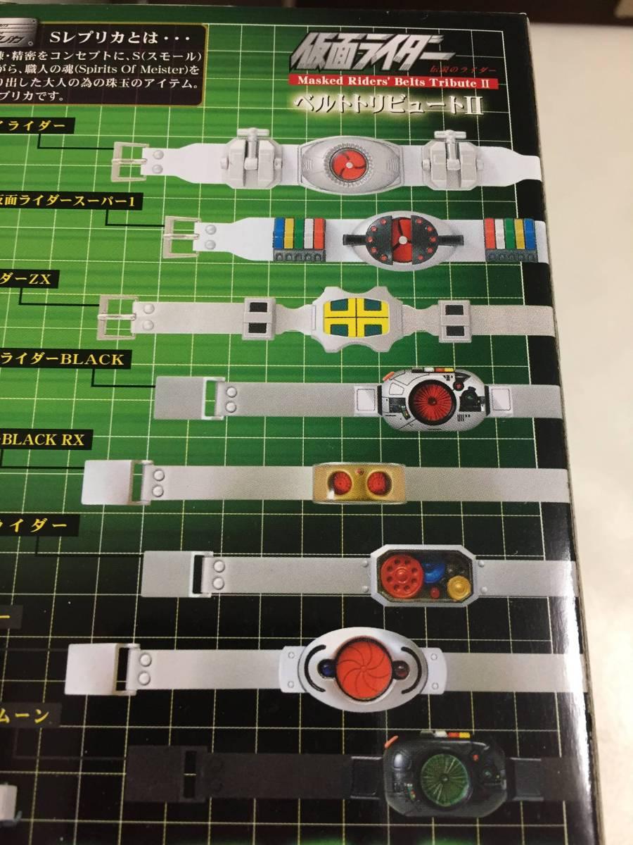 仮面ライダー ベルトトリビュートⅡ 全8種_画像4