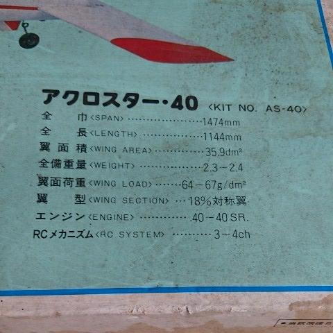 テトラ 丹菊モデル アクロスター40 ジャンク_画像7