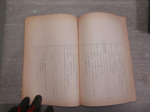 【当時物】 キカイダーゼロワン 台本 21冊_画像3