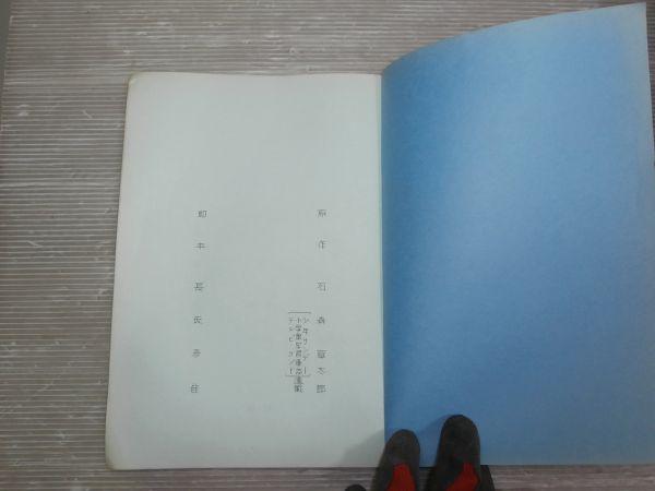 【当時物】 キカイダーゼロワン 台本 21冊_画像4