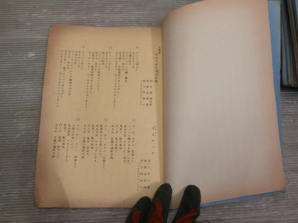 【当時物】 キカイダーゼロワン 台本 21冊_画像5