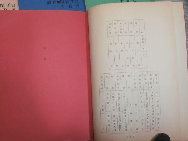 【当時物】 ウルトラセブン 台本 7冊_画像3