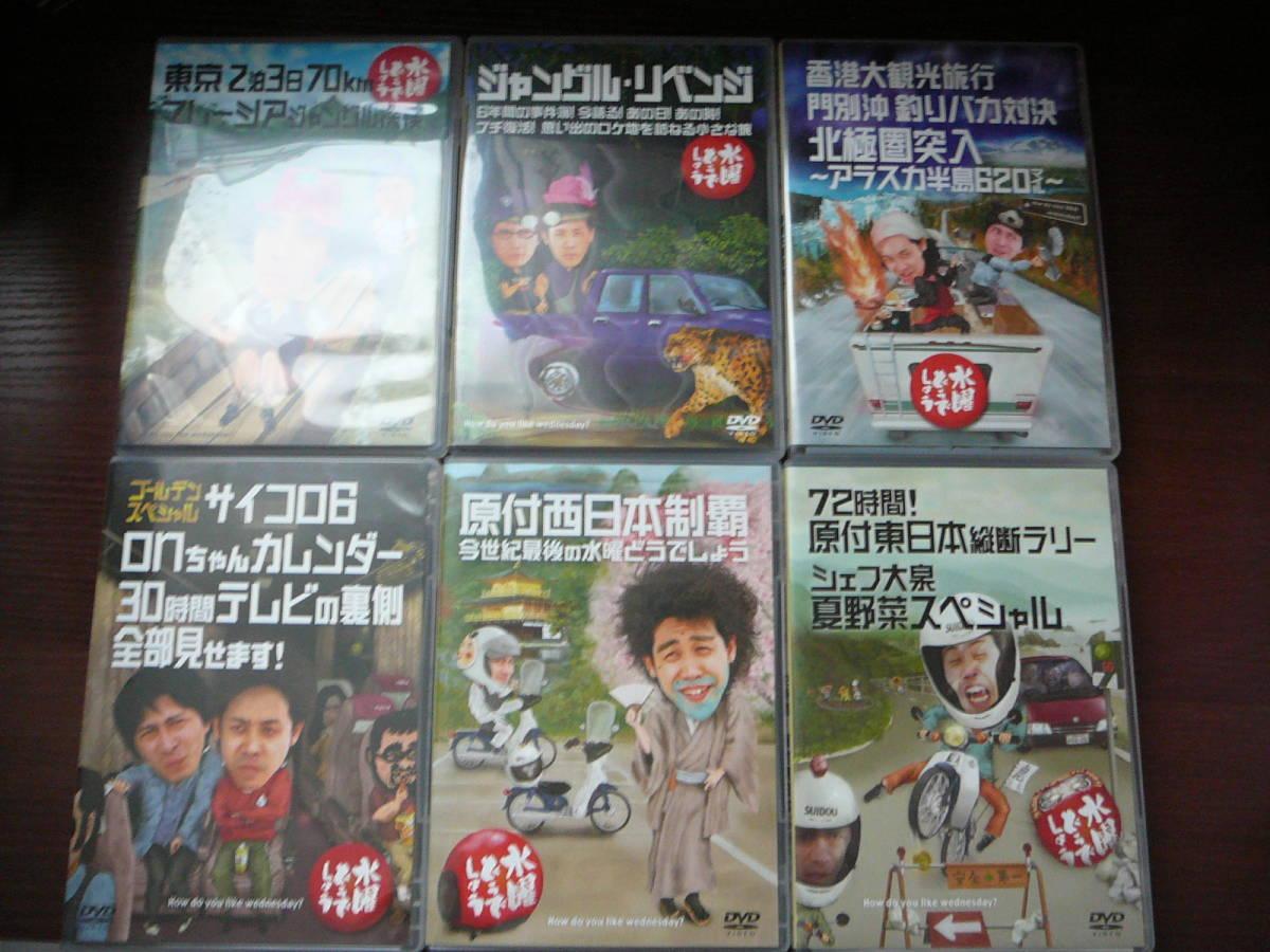 水曜どうでしょう DVD 6本まとめて 美品 送料無料_画像1