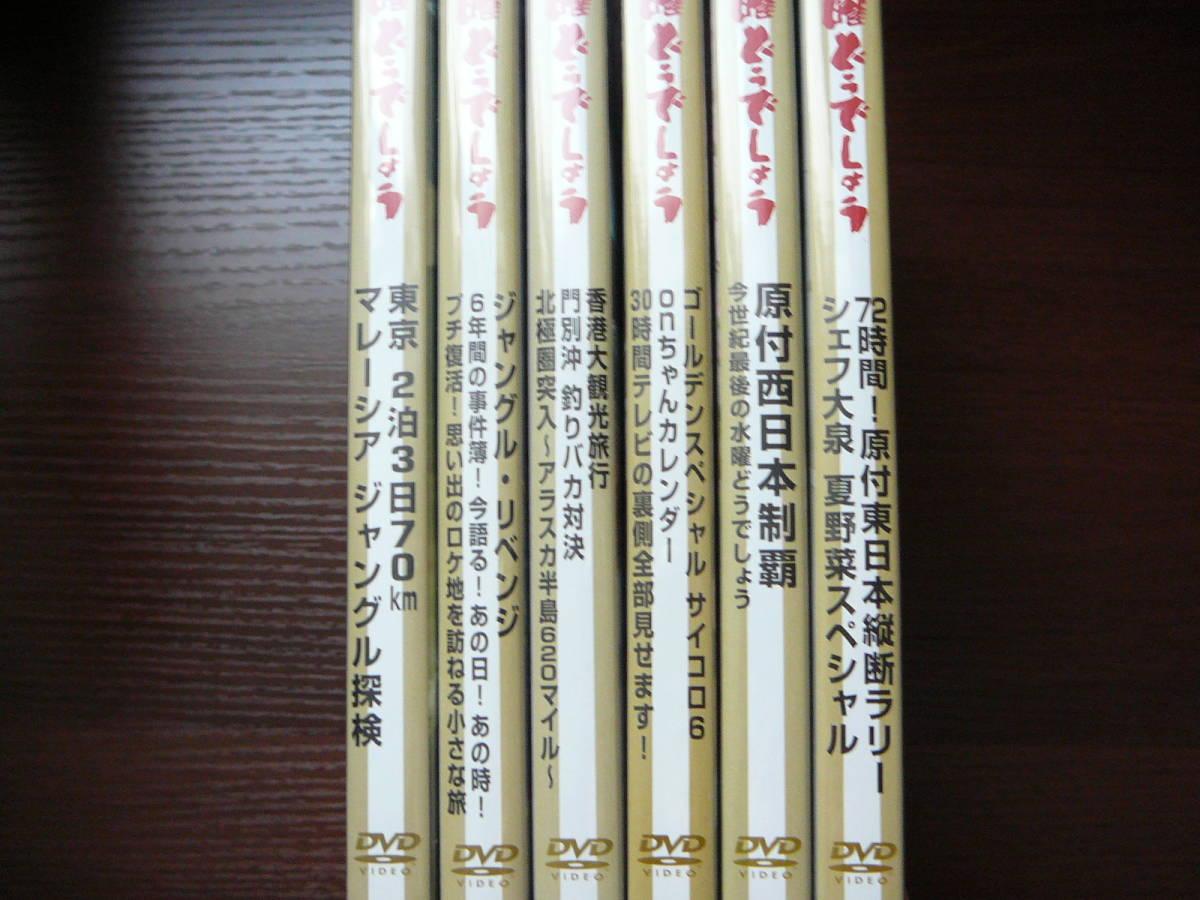 水曜どうでしょう DVD 6本まとめて 美品 送料無料_画像2