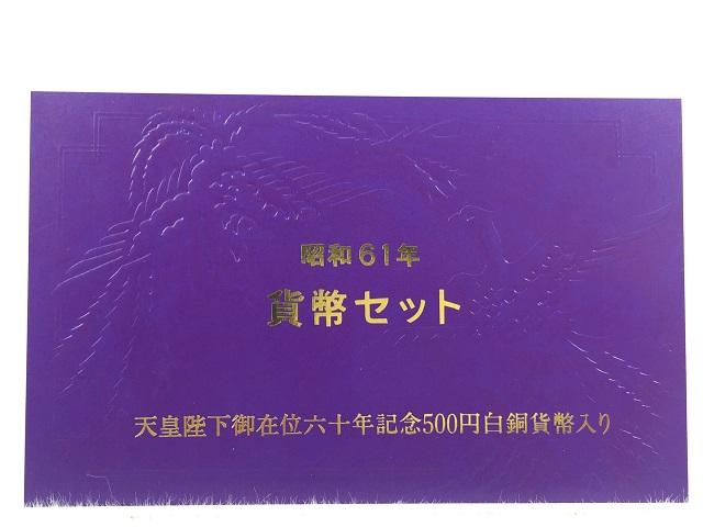 1986年★昭和61年★記念貨幣セット★天皇陛下御在位六十年記念500円白銅貨幣入り★MINTBR