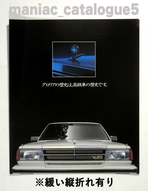 【カタログセットのみ】ブロアム 日産 カタログ セット グロリア V6 3000ターボ他 Y30 3種_画像5