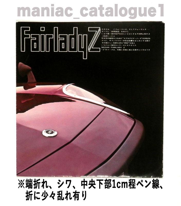 【カタログのみ】フェアレディ 日産 カタログ 240ZG/Z-L L24/20 S30