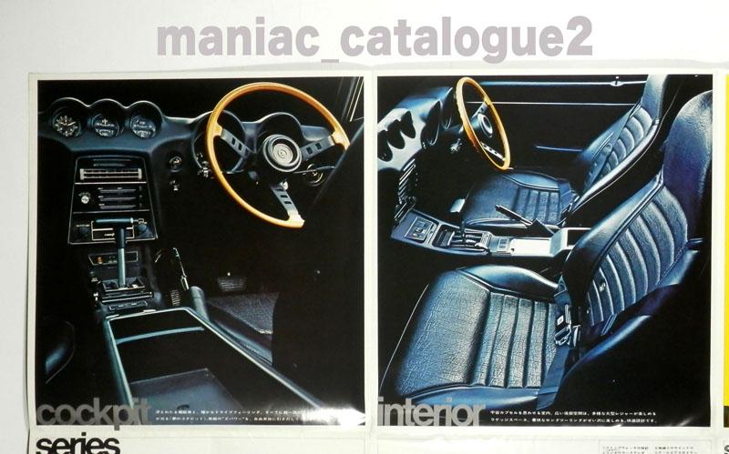 【カタログのみ】フェアレディ 日産 カタログ 240ZG/Z-L L24/20 S30_画像2