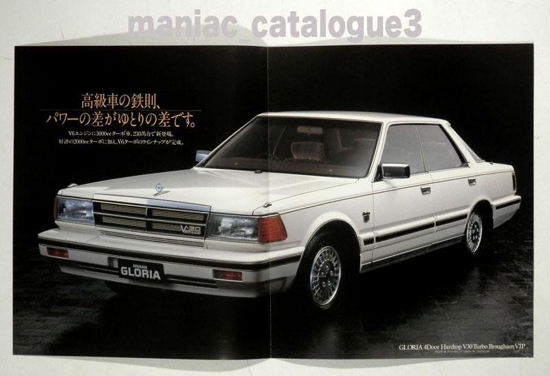 【カタログセットのみ】ブロアム 日産 カタログ セット グロリア V6 3000ターボ他 Y30 3種_画像3
