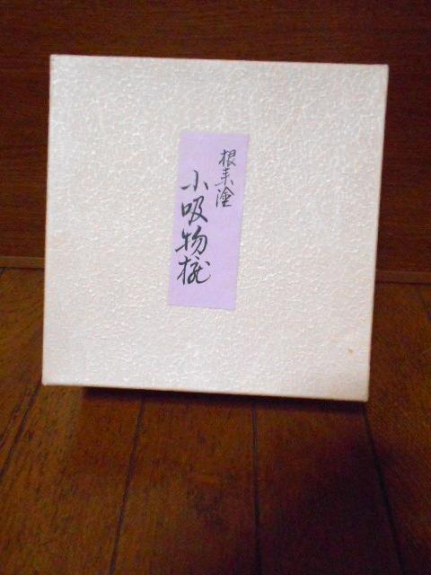 漆器 根来塗 木製 小吸物碗 蓋付 5客 美品 紙箱 180313_画像3