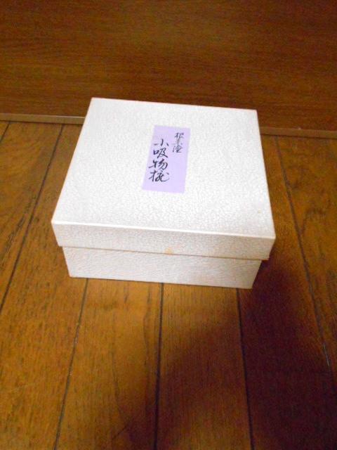 漆器 根来塗 木製 小吸物碗 蓋付 5客 美品 紙箱 180313_画像2