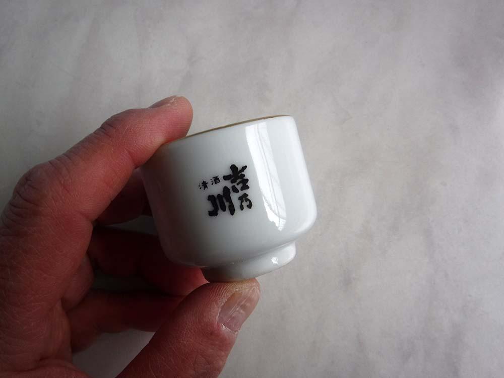 日本酒キャラクター清酒吉乃川イラスト猪口さかずき杯アドバタイジング広告看板こしき非売品ドリンクです。_画像1
