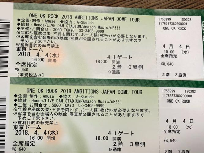 ONE OK ROCK 2018 AMBITIONS JAPAN DOME TOUR 東京ドーム 4/4 ワンオク ペア チケット 連番 2枚 男性名義 送料込