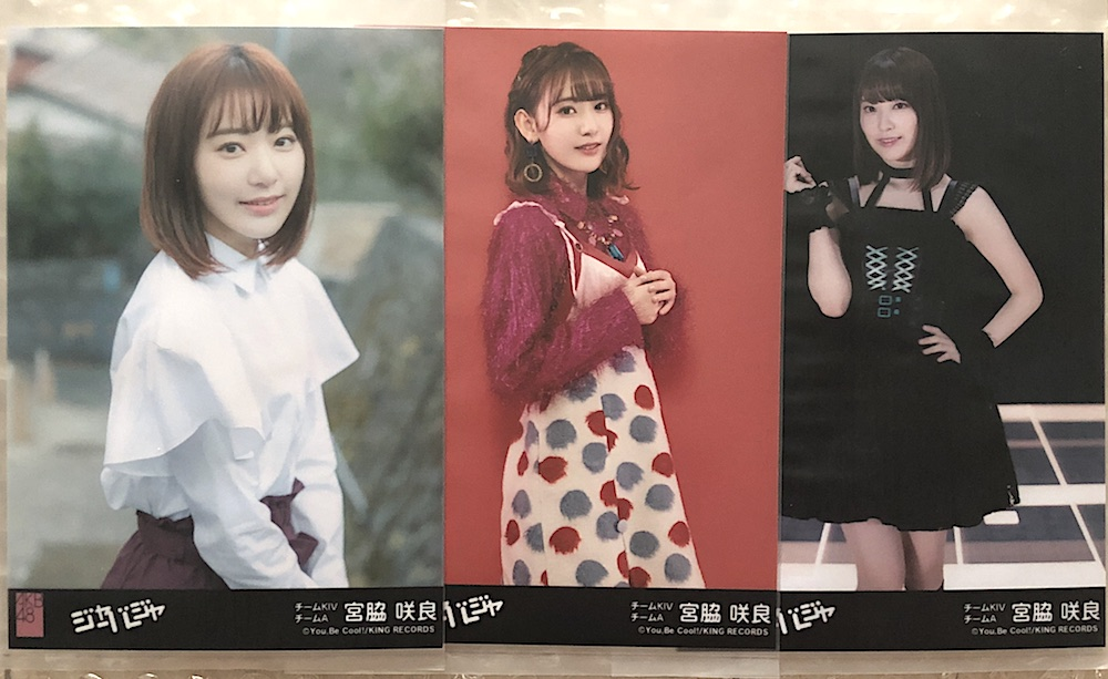 ●AKB48 ジャーバージャ 劇場盤 生写真 宮脇咲良 コンプ 3枚セット HKT48
