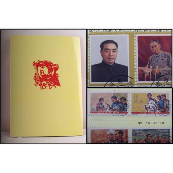 中国建国記念切手アルバム 約91枚 中華人民共和国記念切手 毛沢東周恩来_画像3
