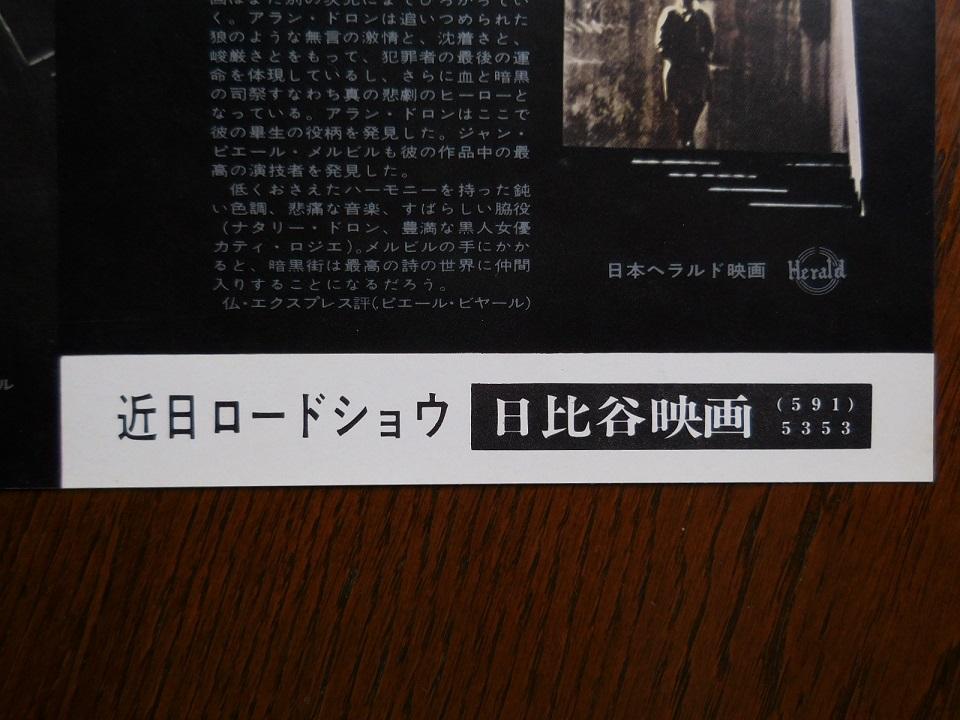稀少・古いB5判映画チラシ「サムライ」希少_画像3