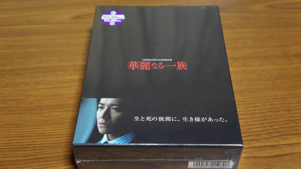 華麗なる一族 木村拓哉主演 DVD BOX 未開封品