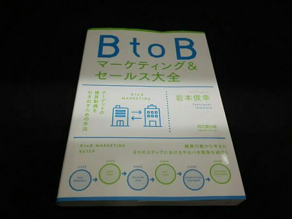BtoBマーケティング&セールス大全_画像1
