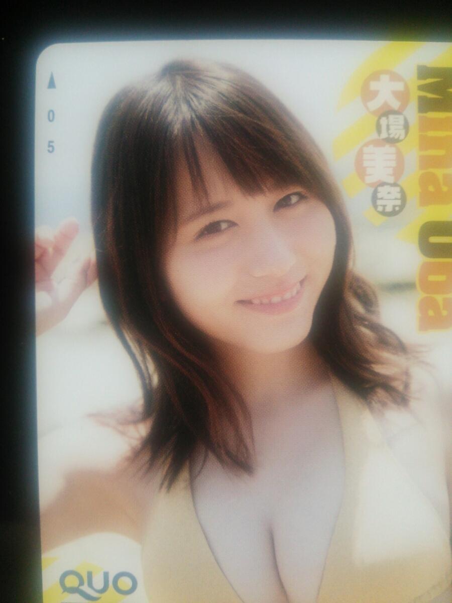 ◆送料無料 大場美奈 未使用 クオカード 500 別冊ヤング チャンピオン 水着 QUOカード 極細の線キズ多数有 SKE48 元 AKB48 無意識の色_画像3