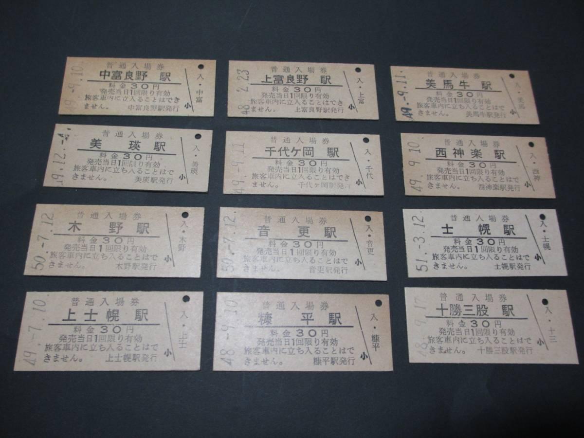 ◆切符 国鉄 30円入場券 富良野・士幌線 12種