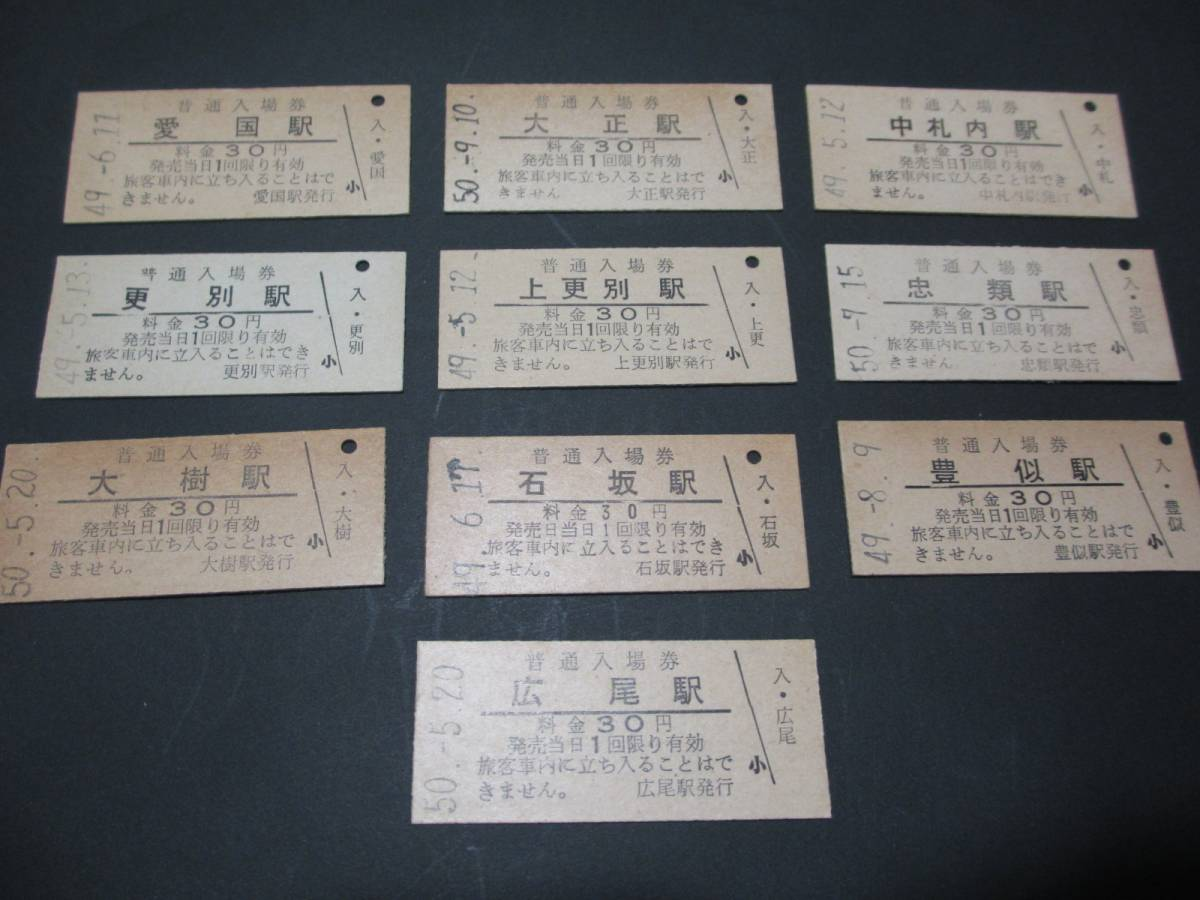 ◆切符 国鉄 30円入場券 広尾線 10種