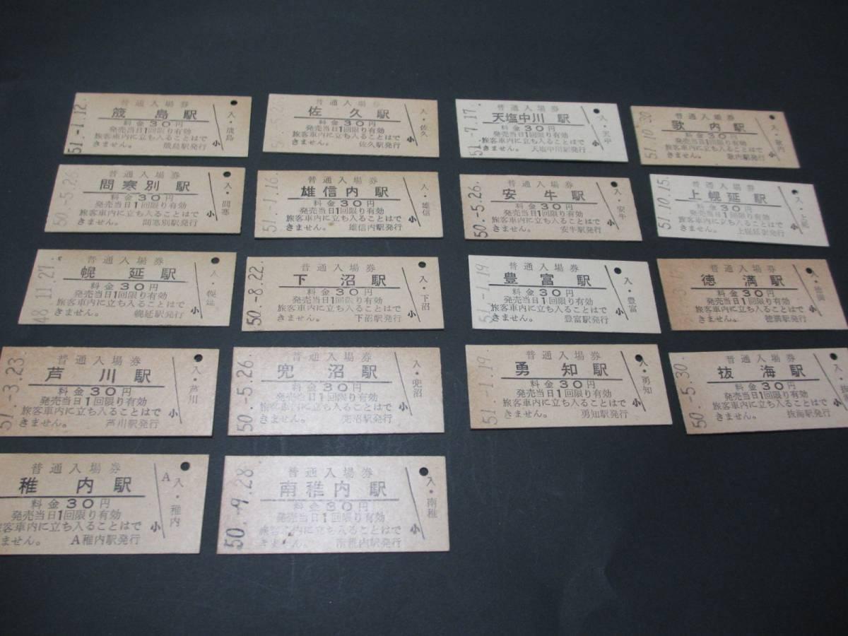◆切符 国鉄 30円入場券 宗谷本線 筬島など 18種