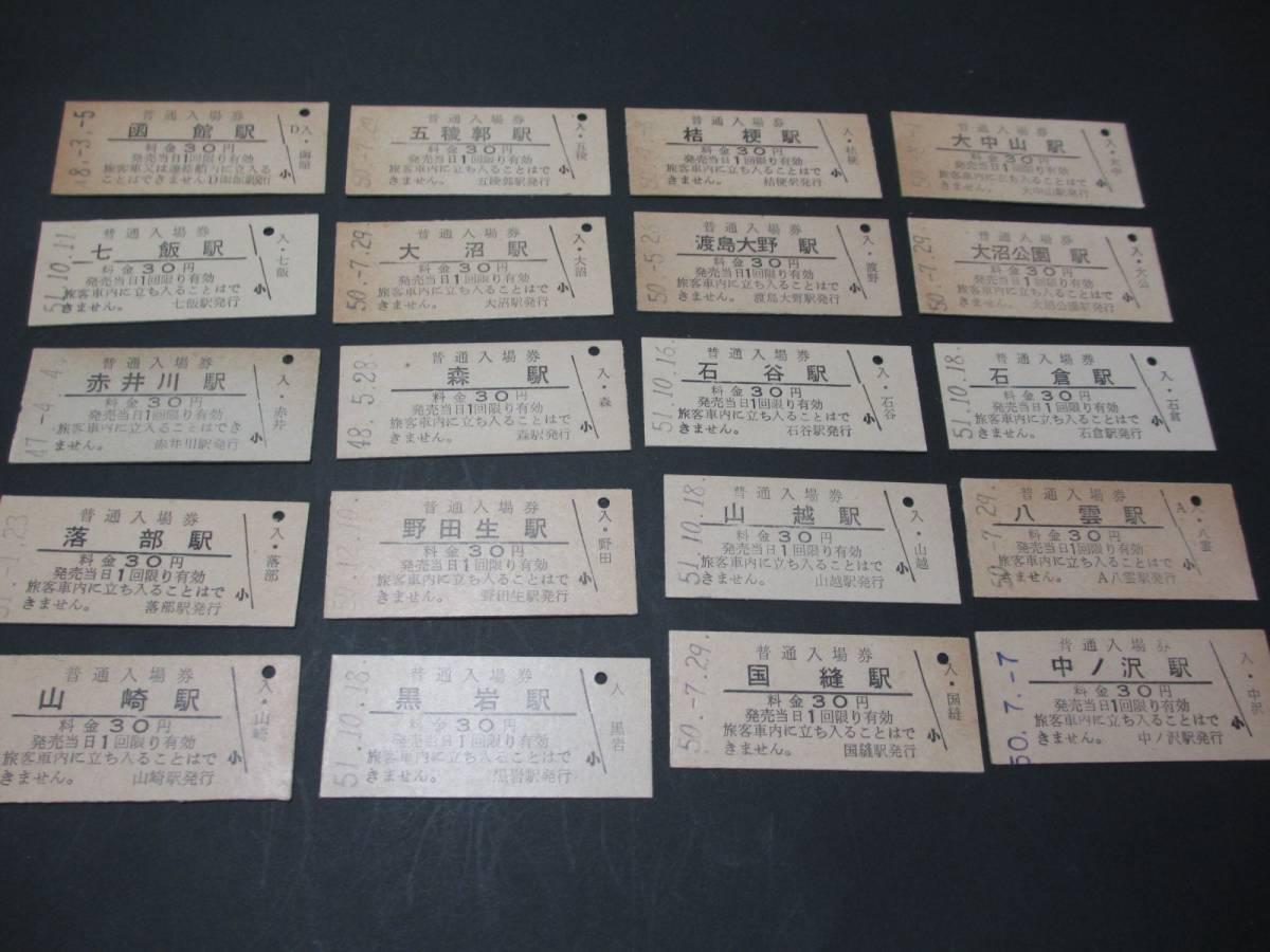 ◆切符 国鉄 30円入場券 函館本線 函館など 20種