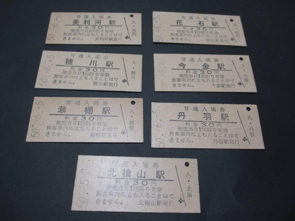 ◆切符 国鉄 30円入場券 瀬棚線 7種