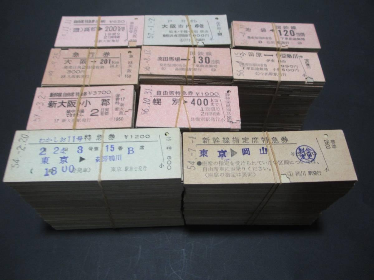 ◆切符 色々 1000枚