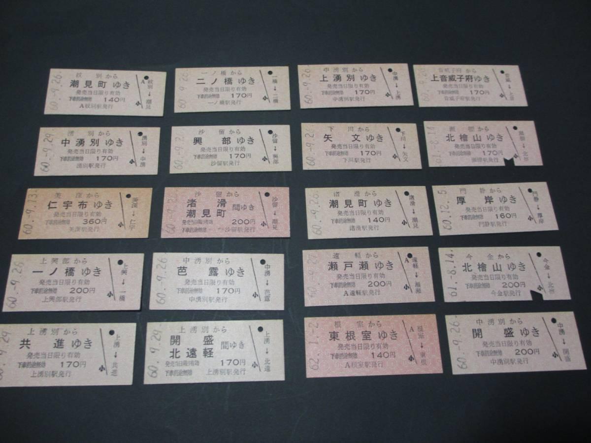 ◆切符 北海道 B型赤券着駅式 20種