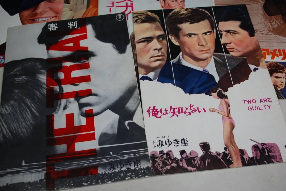 ◆昭和30年代都内封切館映画パンフB5判9冊「危険がいっぱい」「ガールハント」「俺はしらない」「審判」「アメリカアメリカ」ほか_画像3