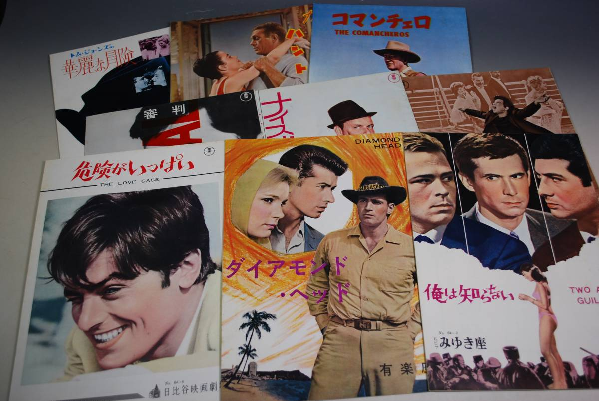 ◆昭和30年代都内封切館映画パンフB5判9冊「危険がいっぱい」「ガールハント」「俺はしらない」「審判」「アメリカアメリカ」ほか