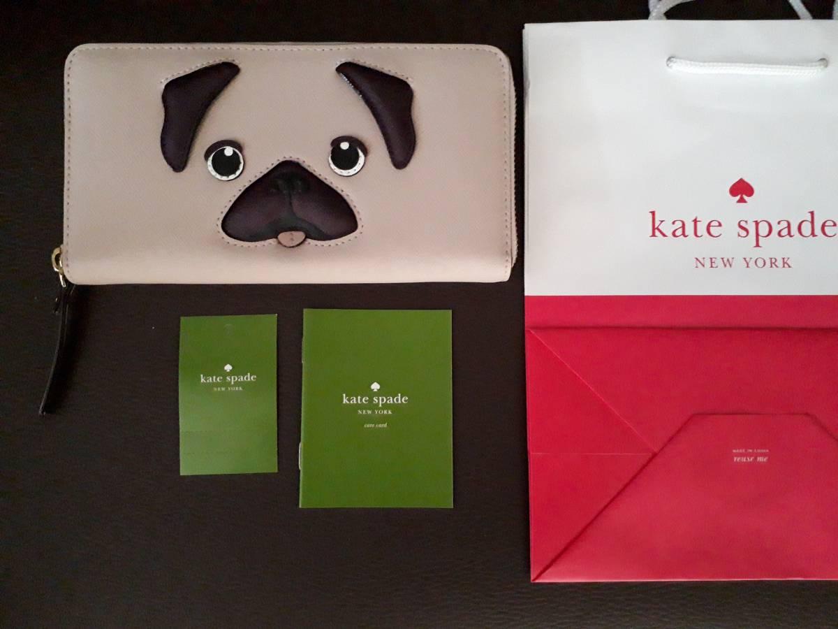 送料無料 新品 kate spade ケイトスペード 長財布 ラウンドファスナー 犬 パグ ドッグ フレンチブルドッグ ベージュ WLRU4781 dog neda