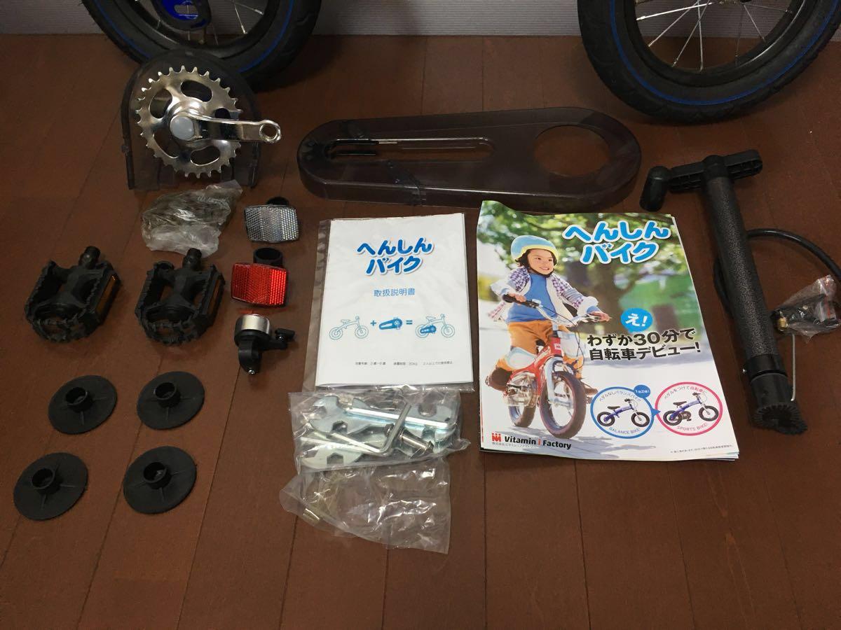 へんしんバイク_画像7