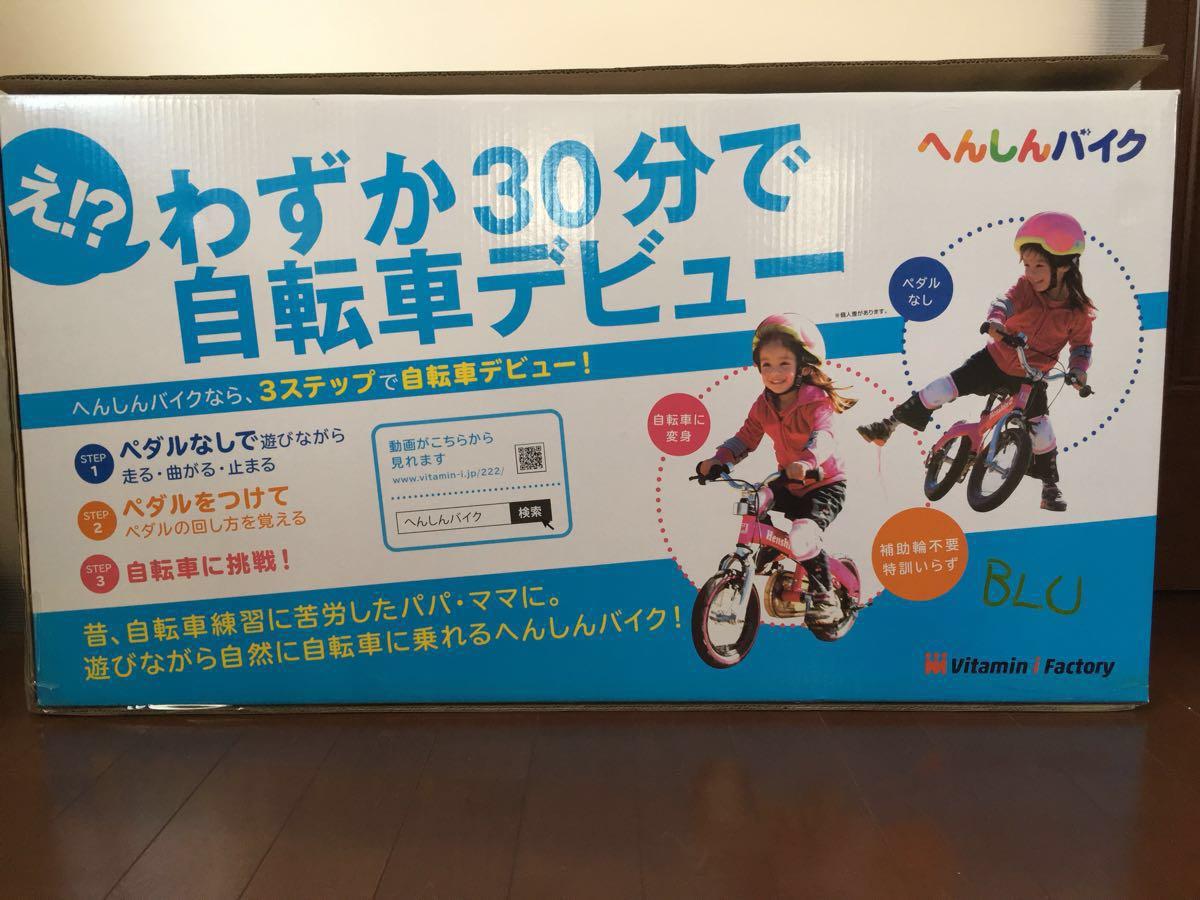 へんしんバイク_画像9