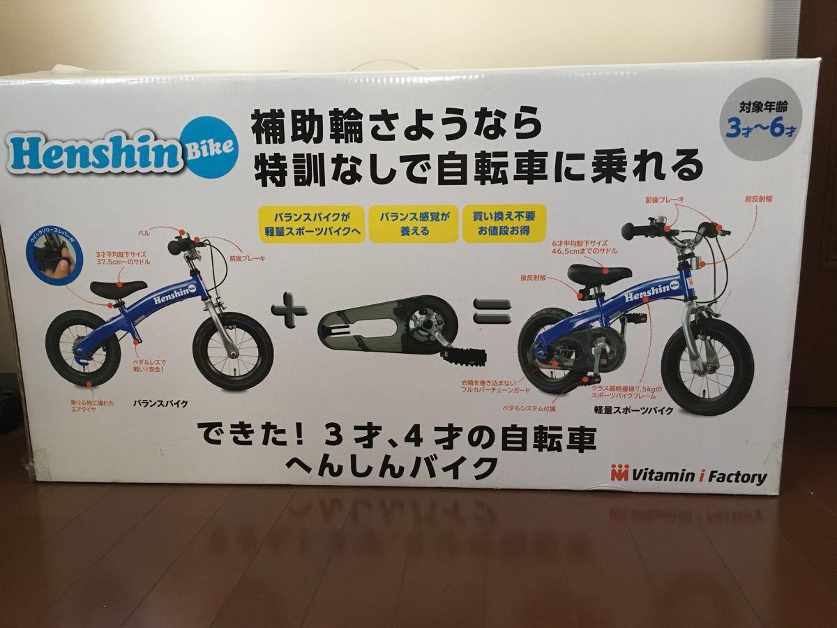 へんしんバイク_画像8