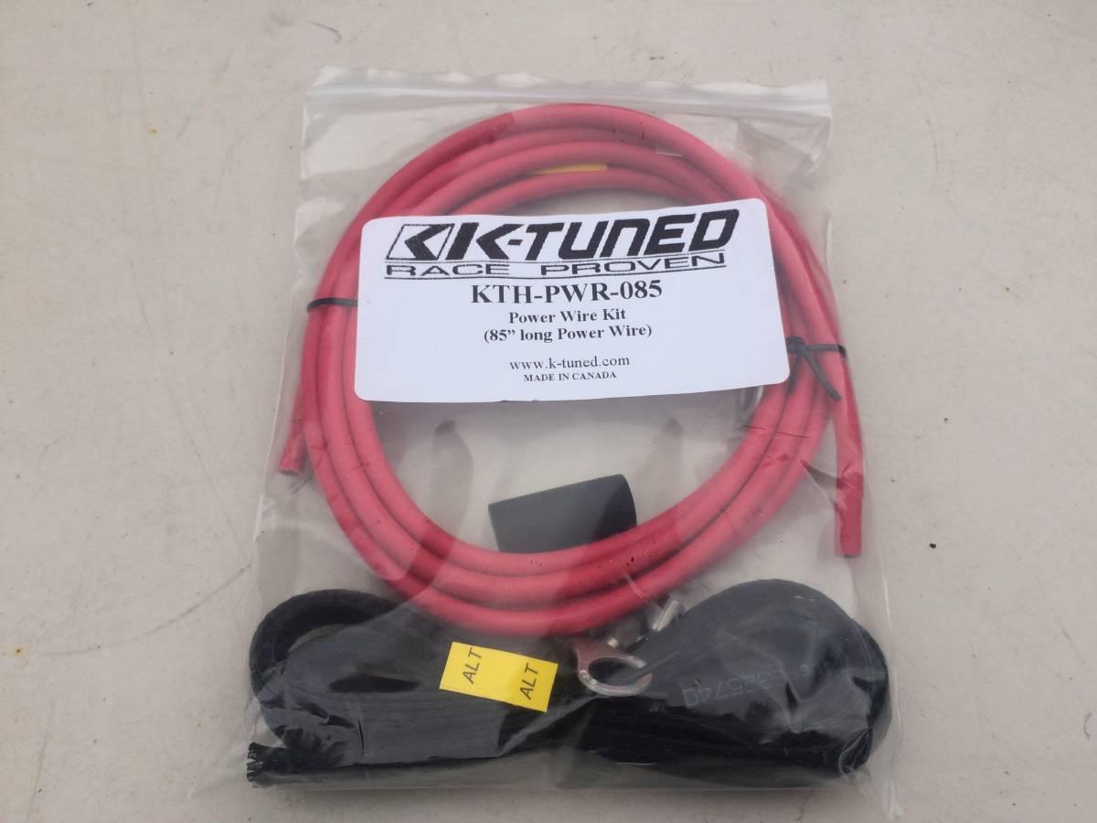 K-tuned pawer wire kit power wire KIT Dynamo line USDM