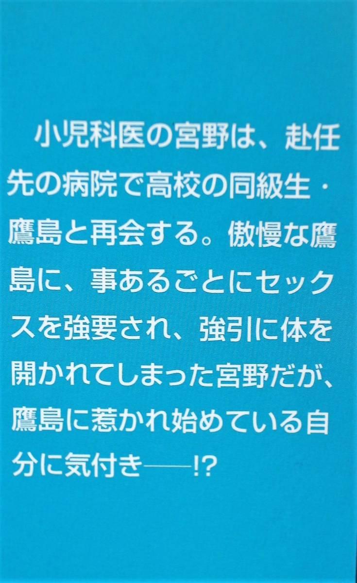 匿名配送 送料込み 阿川好子 【 エゴイズム 】 初版 BL 即決_画像2