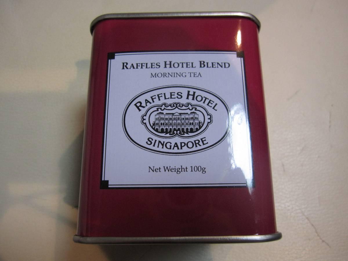 Raffles Hotel シンガポールラッフルズホテルのお紅茶の空き缶
