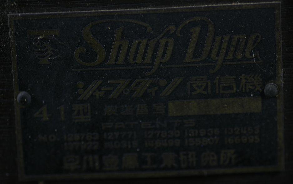 レトロラジオ SHARP DYNE 41型_画像3