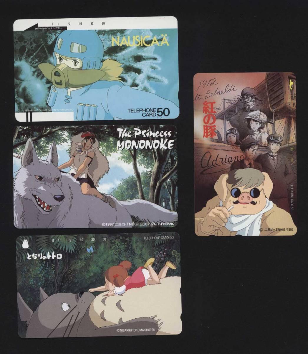 未使用 テレホンカード50度数 ジブリ作品(ナウシカ・トトロ・紅の豚・もののけ姫) 4種セット