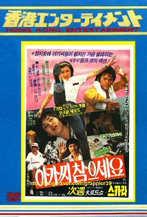 DVD  「死亡の塔」のタン・ロン(唐龍/金泰靖)、幻の単独主演作品  『*** ****』(Miss, Please Be Patient)  韓国語音声版