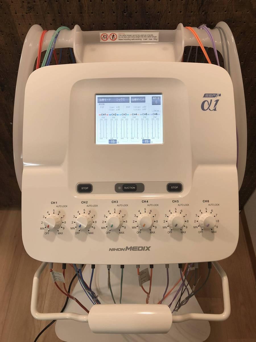 美品 小型SSP療法器 アルファ1  日本メディックス 干渉波 低周波治療器 接骨院 整