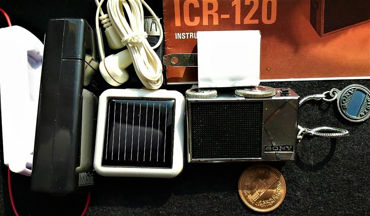 ちいさな50年前のICR-120