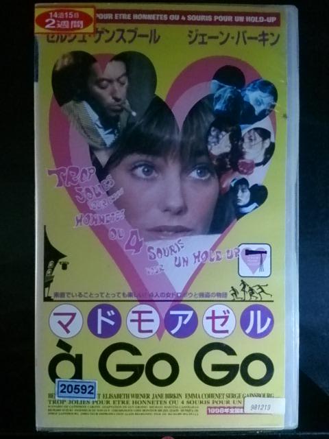 #YV-18542【VHS】マドモアゼル a Go Go 字幕 ジェーン・バーキン セルジュ・ゲンスブール