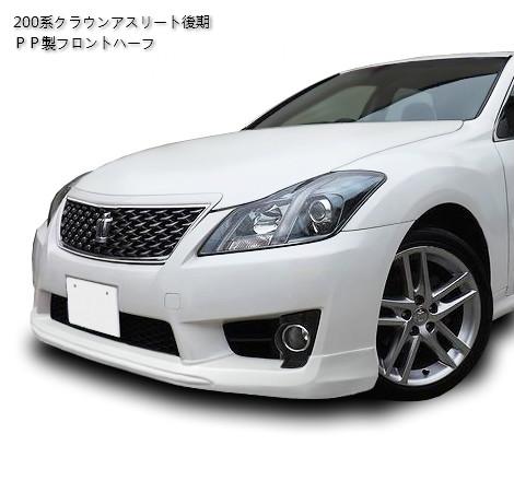 クラウン アスリート 200 系 後期 クラウンアスリート(トヨタ)2008年2月~2012年11月生産モデルのカタ...