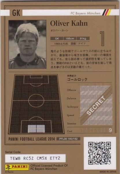 ◆パニーニフットボールリーグ LEGEND オリバー・カーン/バイエルン PFL06-180_画像2